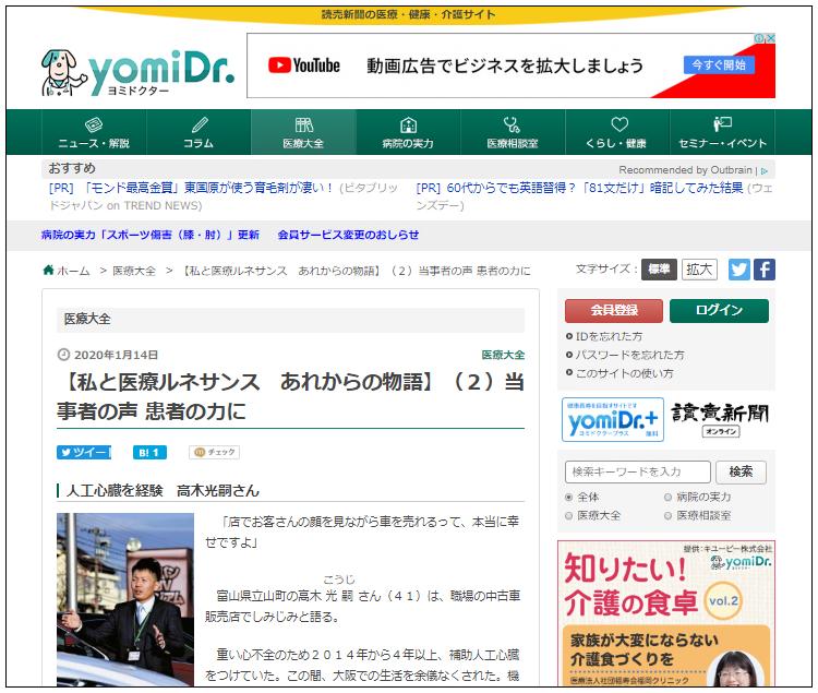 yomiDr. ヨミドクター(読売新聞)