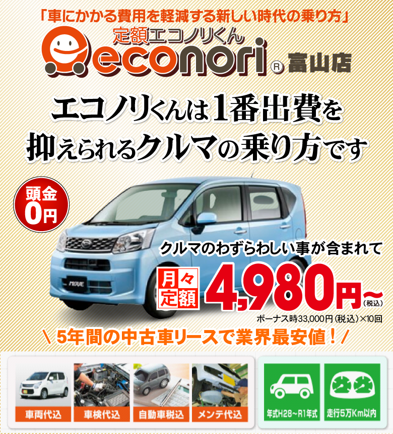 定額エコノリくん富山店