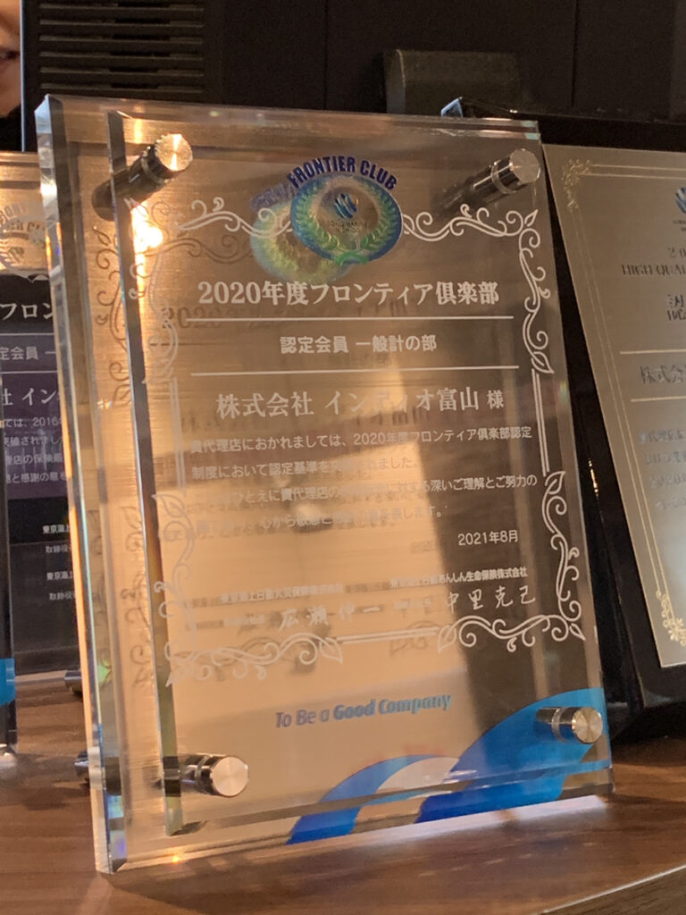 東京海上日動フロンティア倶楽部特別賞